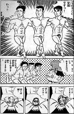 練馬変態クラブ