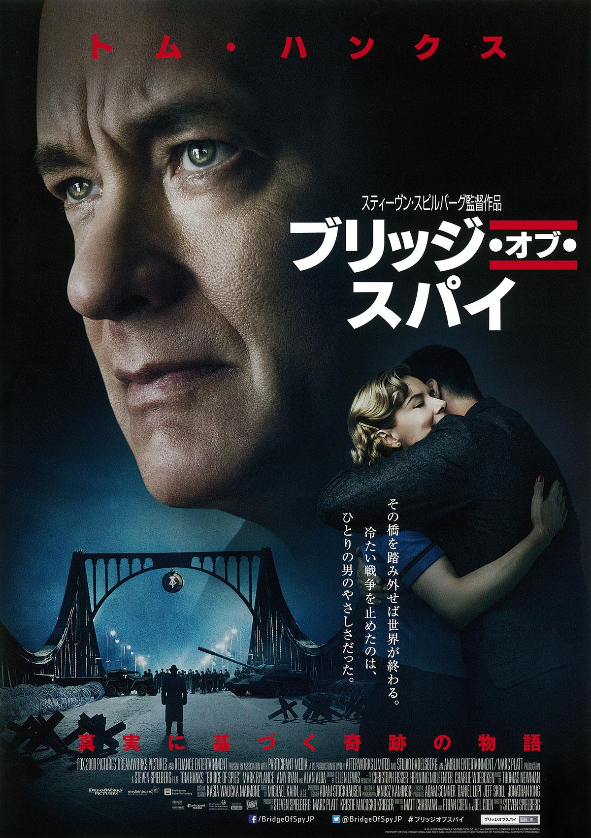 Bridge of Spy