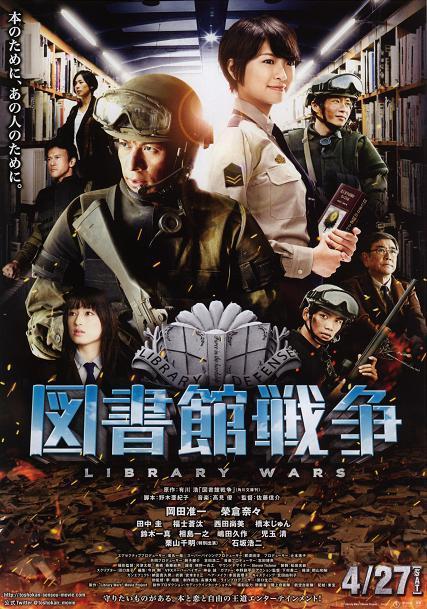図書館戦争