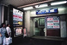 高田ばばパール座