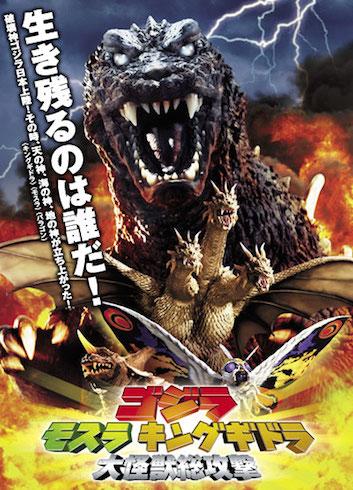Godzilla, Mothra and King Ghidorah.jpg