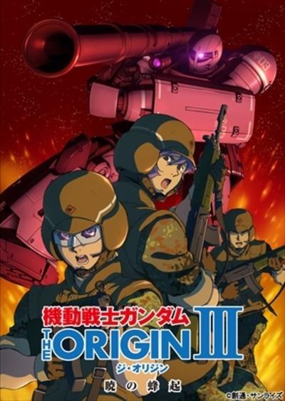 Gundam The Rrogin III