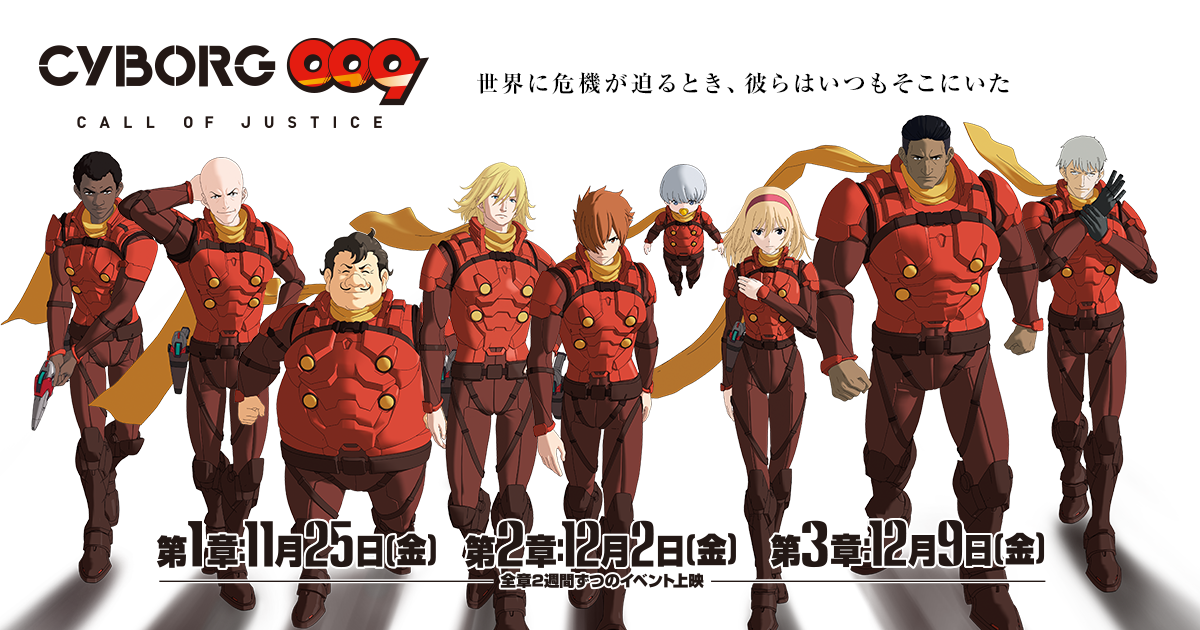 cyborg009 call of justice.png