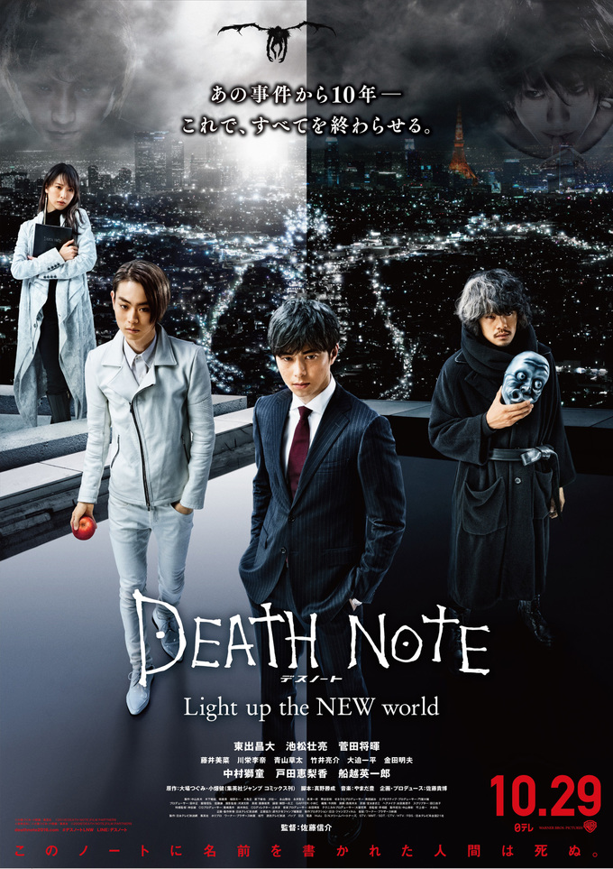 death note2016
